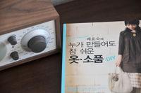 Korean craft book